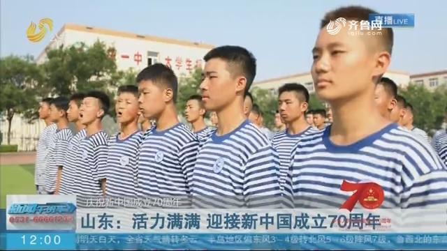 【庆祝新中国成立70周年】山东:活力满满 迎接新中国成立70周年
