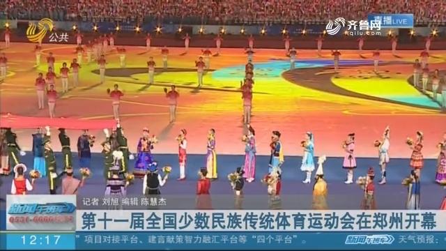 第十一届全国少数民族传统体育运动会在郑州开幕