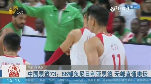 中国男篮73:86憾负尼日利亚男篮 无缘直通奥运