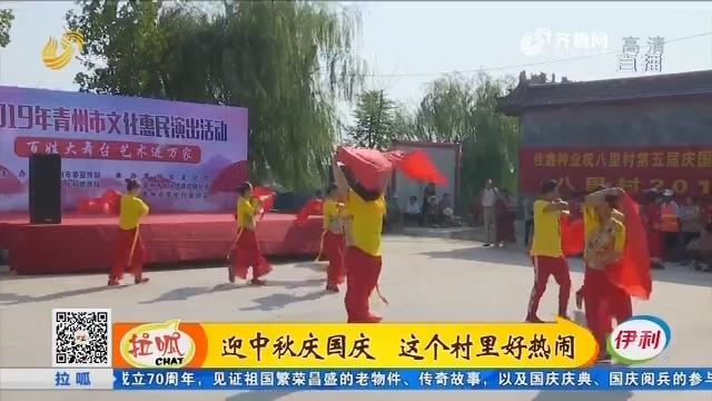 青州:迎中秋庆国庆 这个村里好热闹