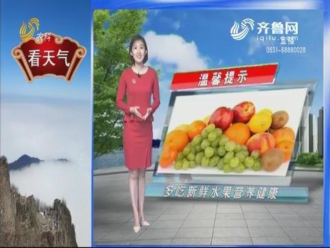 看天气:温馨提示——多吃新鲜水果营养健康