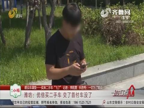 """【群众车课堂——买来二手车""""飞了""""】潍坊:优信买二手车 交了首付车没了"""