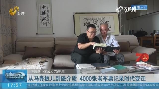 【庆祝新中国成立70周年】青岛:从马粪板儿到磁介质 4000张老车票记录时代变迁