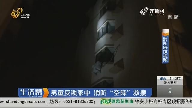 """威海:男童反锁家中 消防""""空降""""救援"""