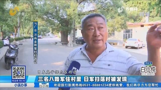 济南:三名八路军住村里 日军扫荡时被发现