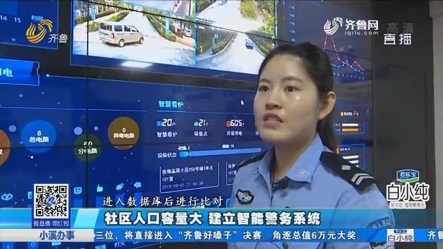 青岛:社区人口容量大 建立智能警务系统