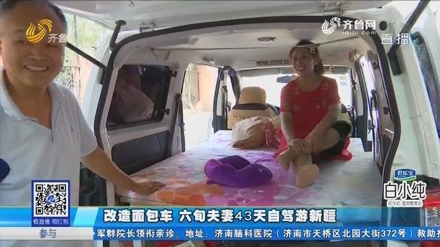 济南:改造面包车 六旬夫妻43天自驾游新疆