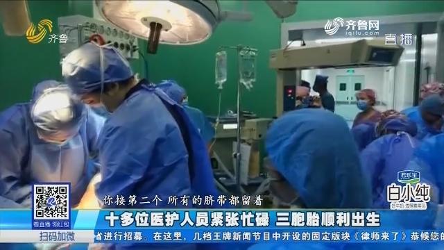 济南:十多位医护人员紧张忙碌 三胞胎顺利出生
