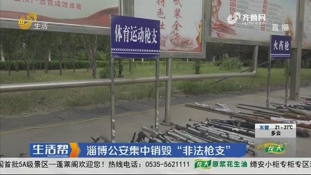 """淄博公安集中销毁 """"非法枪支"""""""