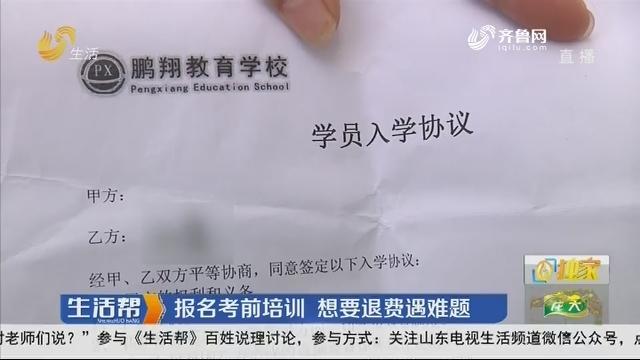 淄博:报名考前培训 想要退费遇难题