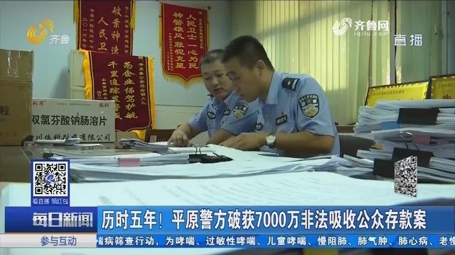 历时五年!平原警方破获7000万非法吸收公众存款案