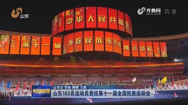山东163名运动员竞技第十一届全国民族运动会