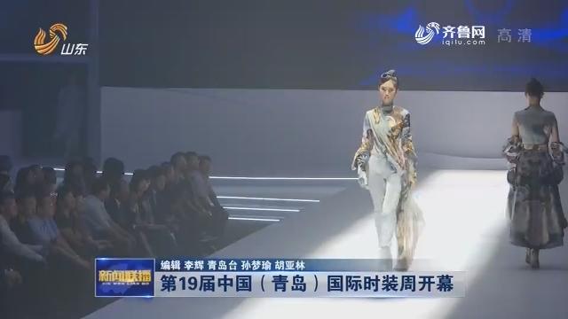 第19届中国(青岛)国际时装周开幕