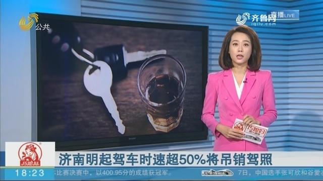 济南9月10日起驾车时速超50%将吊销驾照