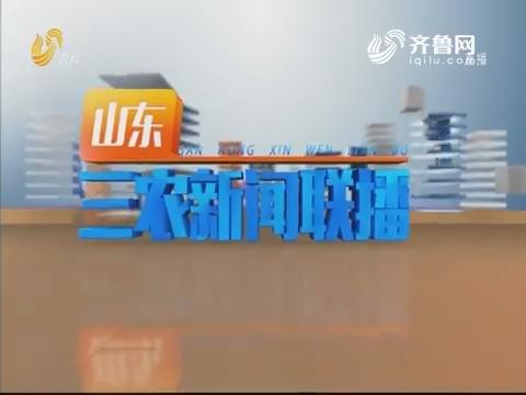 2019年09月09日山东三农新闻联播完整版