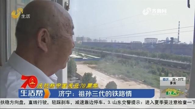 【庆祝新中国成立70周年】济宁:祖孙三代的铁路情