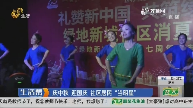 """济南:庆中秋 迎国庆 社区居民""""当明星"""""""