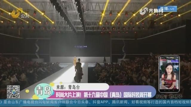 【融媒朋友圈】时尚大片上演!第十九届中国(青岛)国际时装周开幕