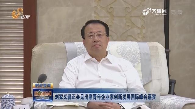 劉家義龔正會見出席青年企業家創新發展國際峰會嘉賓