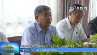 《法院在线》09-07播出《聊城茌平:道交一体化 有速度有温度》