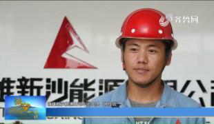《法院在线》09-07播出《菏泽龙堌矿区法庭:加强调解力度 创造和谐环境》