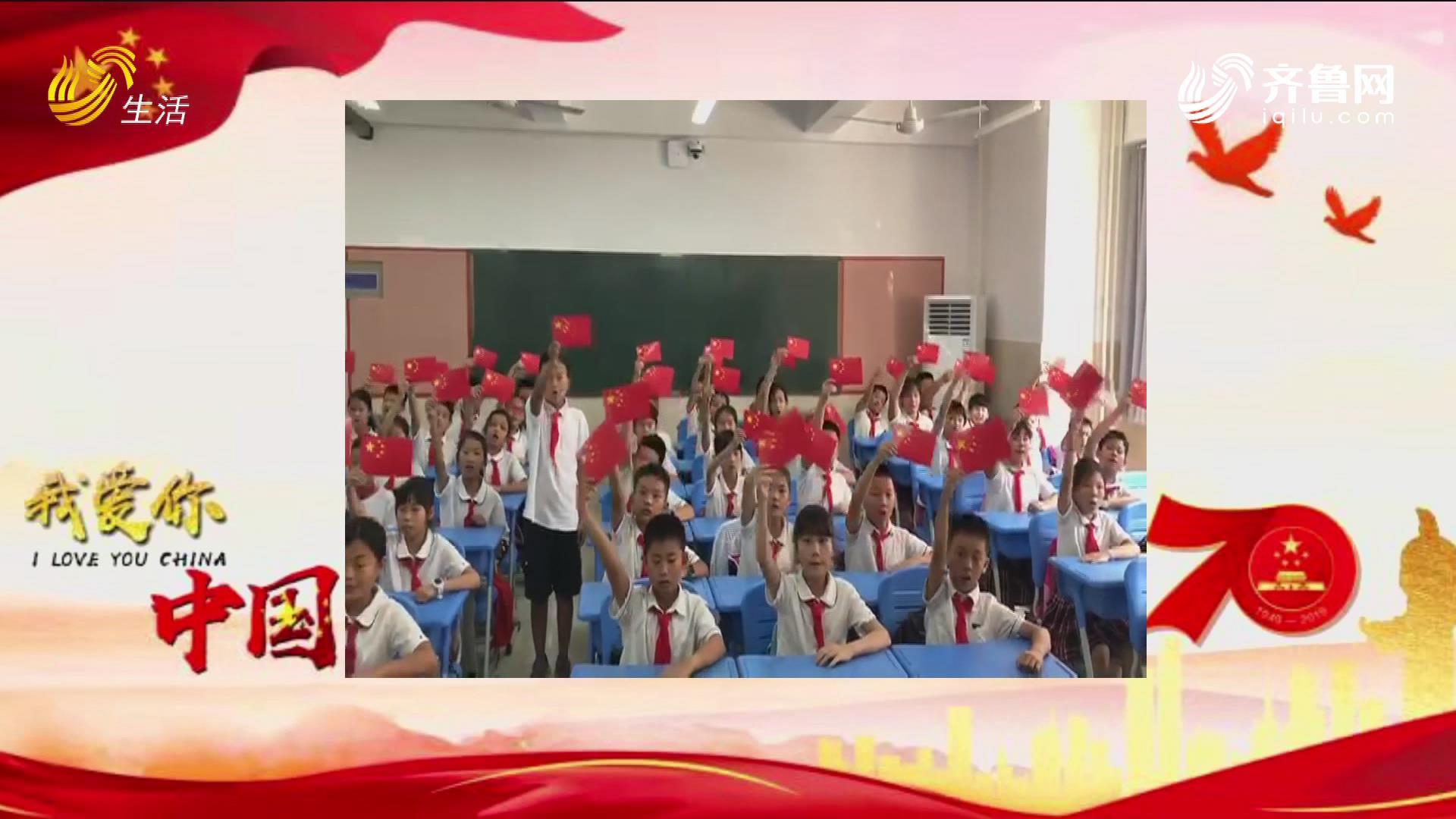 壮丽七十年 奋进新时代 我爱你中国 青少年短视频征集活动20190910
