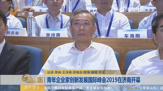 青年企业家创新发展国际峰会2019在济南开幕