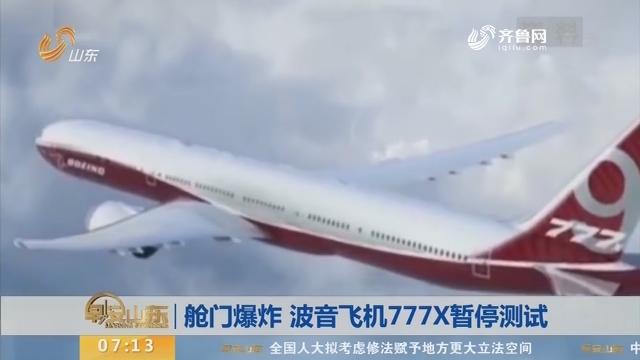 舱门爆炸 波音飞机777X暂停测试