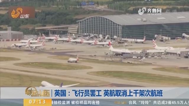 英国:飞行员罢工 英航取消上千架次航班