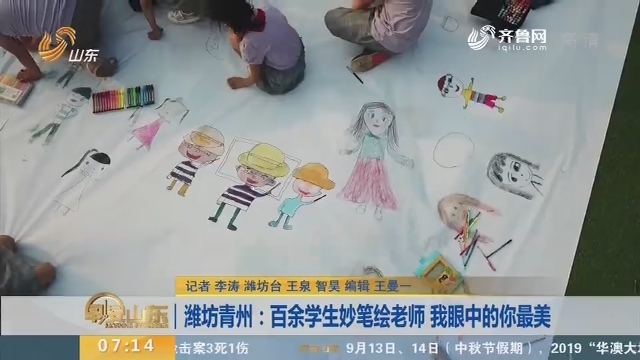 【闪电新闻排行榜】潍坊青州:百余学生妙笔绘老师 我眼中的你最美