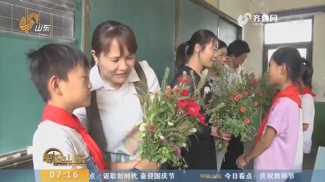 【闪电新闻排行榜】枣庄山亭:最美山花送老师