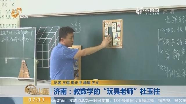 """【闪电新闻排行榜】济南:教数学的""""玩具老师""""杜玉柱"""