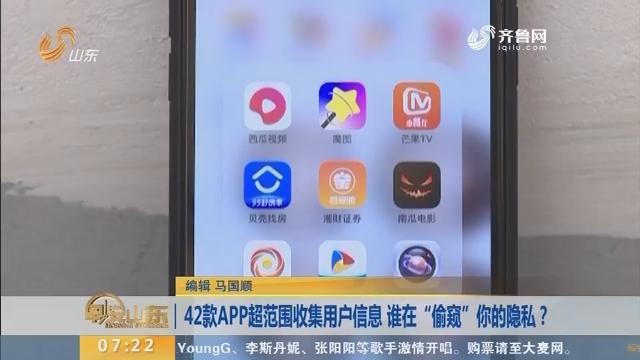 """【闪电新闻排行榜】42款APP超范围收集用户信息 谁在""""偷窥""""你的隐私?"""