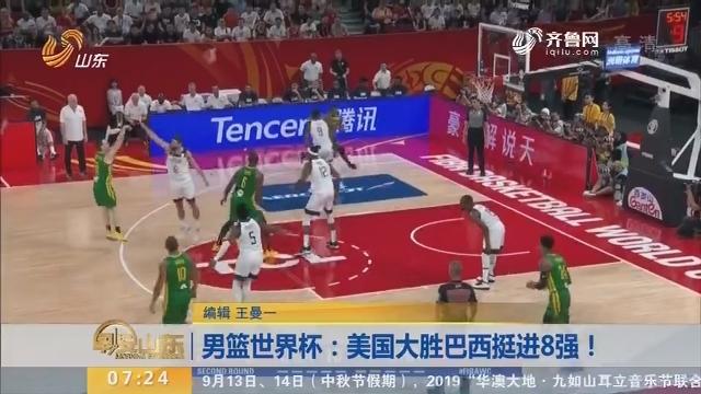 男篮世界杯:美国大胜巴西挺进8强!