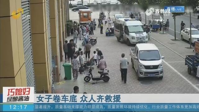【连线编辑区】女子卷车底 众人齐救援