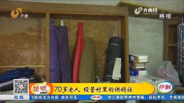 济南:70岁老人 经营村里的供销社