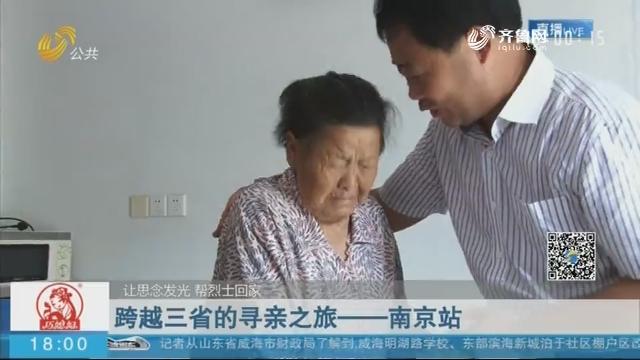 【让思念发光 帮烈士回家】跨越三省的寻亲之旅——南京站