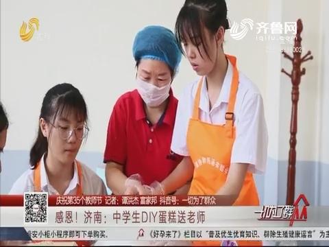 【庆祝第35个教师节】感恩!济南:中学生DIY蛋糕送老师