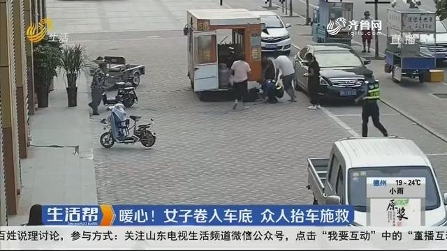 邹城:暖心!女子卷入车底 众人抬车施救