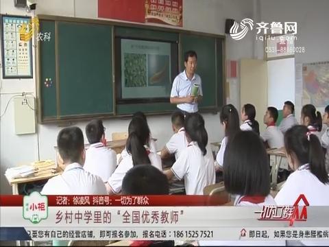 """肥城:乡村中学里的""""全国优秀教师"""""""