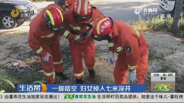 潍坊:一脚踏空 妇女掉入七米深井