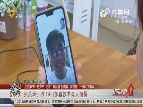 【庆祝第35个教师节】张美玲:2019山东省教书育人楷模
