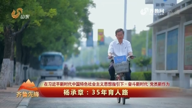 20190910《齐鲁先锋》:在习近平新时代中国特色社会主义思想指引下·奋斗新时代 党员新作为 杨承章——35年育人路