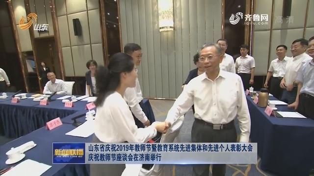 山東省慶祝2019年教師節暨教育系統先進集體和先進個人表彰大會 慶祝教師節座談會在濟南舉行