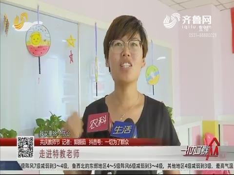 【共庆教师节】济南:走进特教老师