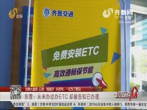 【消费大真探】东营:从未办过办ETC 却被告知已办理