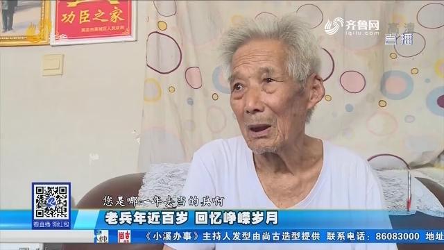 济南:老兵年近百岁 回忆峥嵘岁月
