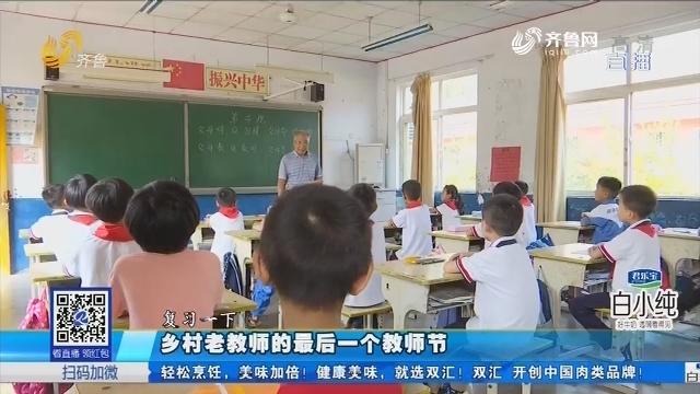 济南:乡村老教师的最后一个教师节