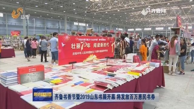 齐鲁书香节暨2019山东书展开幕 将发放百万惠民书券