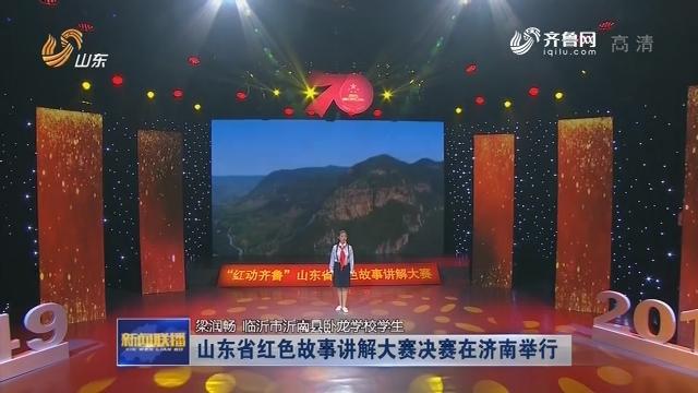 山东省红色故事讲解大赛决赛在济南举行